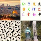 Not my Mother's Tongue: Hebrew vs Japanese