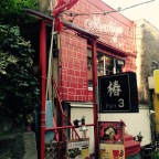 Misakiya Bar: Singaporean wanton mee in Tokyo's Omori